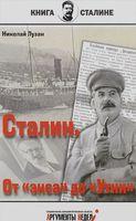 """Сталин. От """"экса"""" до """"Утки"""""""