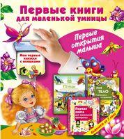 Первые книги для маленькой умницы. Первые открытия малыша (Комплект из 3-х книг)