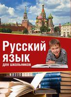 Русский язык для школьников (Комплект из 3-х книг)
