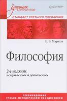 Философия. Учебник для вузов. Стандарт третьего поколения