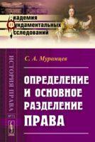 Определение и основное разделение права (м)