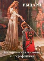 Рыцари. Викторианская живопись и прерафаэлиты