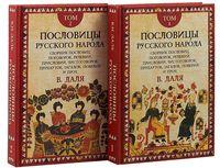 Пословицы русского народа. В 2-х томах