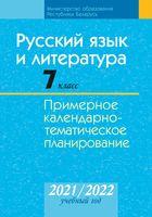 Русский язык и литература. 7 класс. Примерное календарно-тематическое планирование. 2021/2022 учебный год