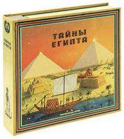 Тайны Египта. Книга в форме египетской пирамиды
