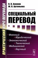 Специальный перевод. Практический курс перевода (м)