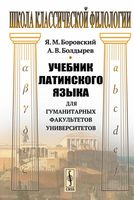 Учебник латинского языка для гуманитарных факультетов университетов (м)