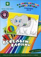 """Картина по номерам """"Веселый слоник. Разноцветные считалочки"""""""