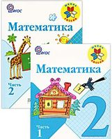 Математика. 2 класс (в двух частях) (+ CD-ROM)
