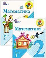 Математика. 2 класс (в двух частях) (+ CD)