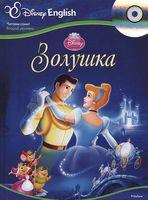 "Disney English. Золушка. История, задания и словарик по теме ""Одежда"" (+ CD)"