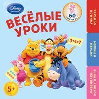 Веселые уроки: для детей от 5 лет (Winnie The Pooh)