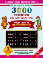 3000 примеров по математике. Найди ошибку. 1 класс