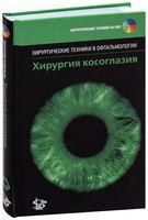 Хирургия косоглазия (+ DVD)