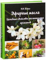 Эфирные масла. Целебные свойства растительных ароматов