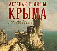 Легенды и мифы Крыма