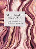 Self-made Woman. Подарок для той, у которой все есть. Комплект из 2 книг