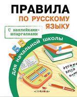 Правила по русскому языку для начальной школы