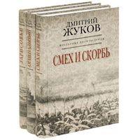 Дмитрий Жуков. Избранные произведения (в 3-х томах)