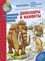 Динозавры и мамонты. Раскраска