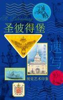 Санкт-Петербург. Книга эскизов. Искусство визуальных заметок (синяя обложка)
