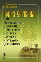 Новая Скрижаль, или Объяснение о церкви, о литургии и о всех службах и утварях церковных (м)