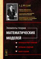 Элементы теории математических моделей