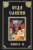 Веда Славян. В 2-х книгах. Книга 2 (м)