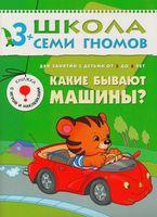 Какие бывают машины? Для занятий с детьми от 3 до 4 лет (+ наклейки)