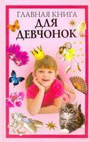 Главная книга для девчонок
