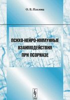 Психо-нейро-иммунные взаимодействия при псориазе