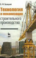 Технология и механизация строительного производства