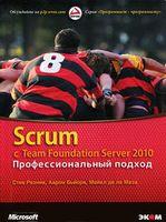 Scrum с Team Foundation Server 2010. Профессиональный подход