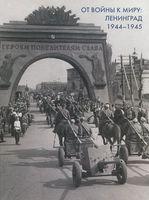 От войны к миру. Ленинград. 1944-1945