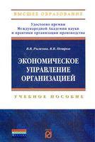 Экономическое управление организацией