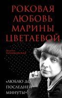 """Роковая любовь Марины Цветаевой. """"Люблю до последней минуты"""""""