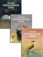 Полный определитель птиц Европейской части России (комплект из 3 книг)