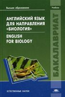 """Английский язык для направления """"Биология"""""""