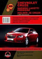 Chevrolet Cruze / Daewoo Lacetti Premiere / Holden JG Cruze c 2009 г. Руководство по ремонту и эксплуатации