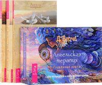 Ангельская терапия. Ангелы Соломона. Как видеть ангелов. Как слышать ангелов (комплект из 4 книг + набор из 44 карт)