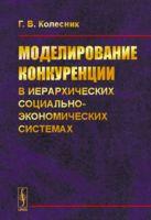 Моделирование конкуренции в иерархических социально-экономических системах (м)