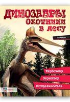 Динозавры. Охотники в лесу. Тарбозавр, эораптор, кетцалькоатль