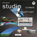 Обучающий курс. Pinnacle Studio