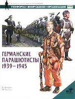 Германские парашютисты. 1939-1945