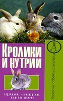 Кролики и нутрии. Содержание. Разведение. Выделка шкурок