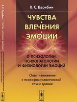 Чувства, влечения, эмоции: О психологии, психопатологии и физиологии эмоций. Опыт изложения с психофизиологической точки зрения
