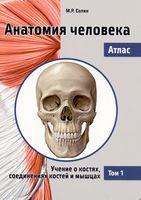 Анатомия человека. Атлас. В 3 томах. Том 1. Учение о костях, соединениях костей и мышцах