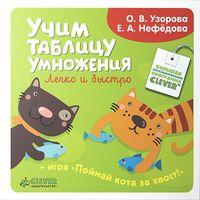 """Учим таблицу умножения легко и быстро (+ игра """"Поймай кота за хвост"""")"""