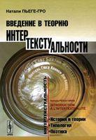 Введение в теорию интертекстуальности (м)