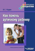 Как помочь аутичному ребенку. Методическое пособие